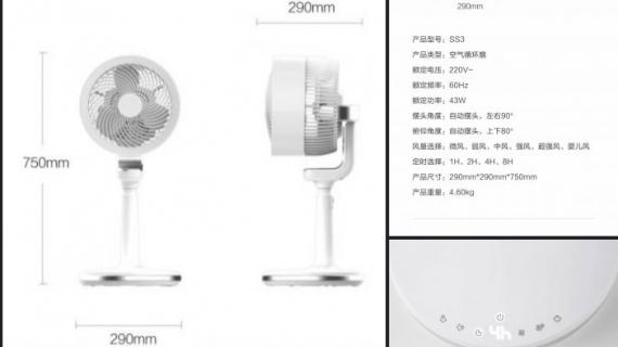 فن جدید شیائومی مدل Le Xiu