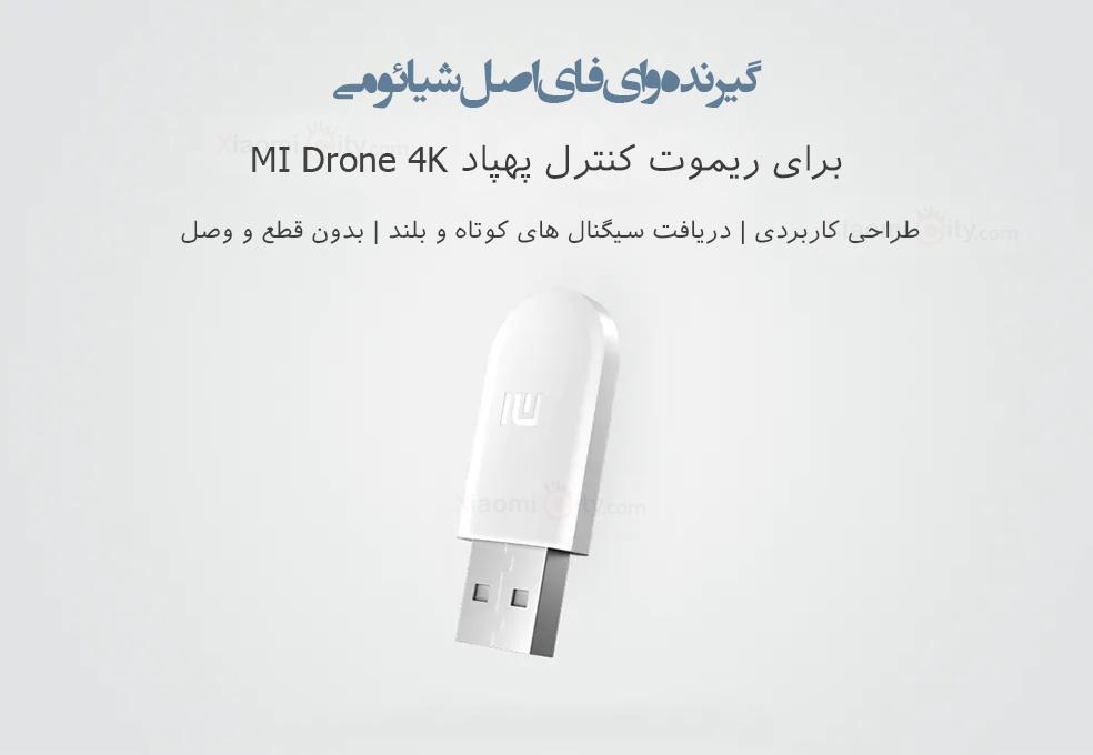 گیرنده وای فای پهپاد 4K شیائومی