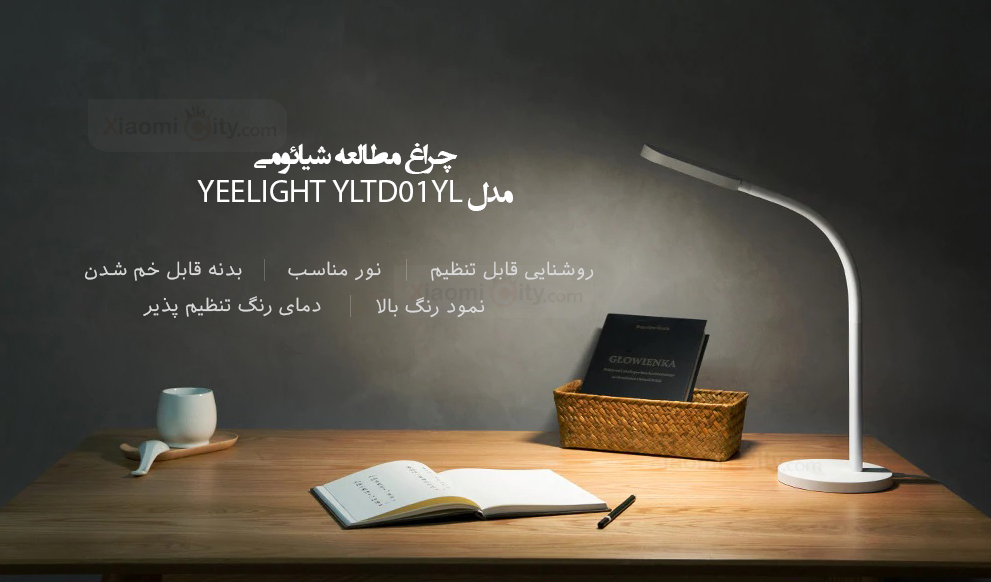 چراغ مطالعه شیائومی مدل Yeelight YLTD01YL