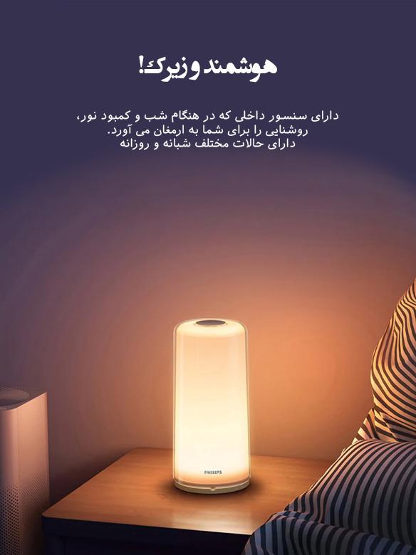 چراغ خواب هوشمند شیائومی مدل PHILIPS Zhirui
