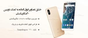 گوشی موبایل شیائومی مدل MI A2