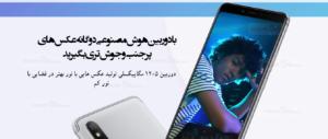 گوشی موبایل شیائومی مدل Redmi S2