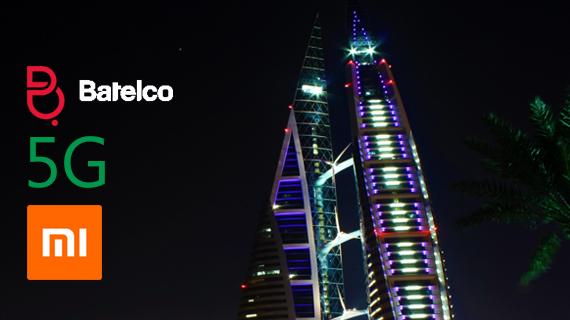 شیائومی و با تل کو، فناوری ۵G را در بحرین اجرایی می کنند.