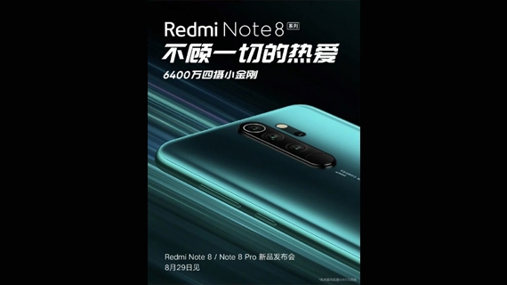 Redmi Note 8 و Redmi Note 8 Pro در تاریخ ۲۹ آگوست رونمایی خواهند شد