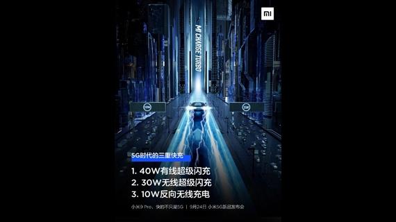 Mi 9 Pro با اینترنت نسل ۵ و شارژ سریع ۴۰W به زودی معرفی خواهد شد