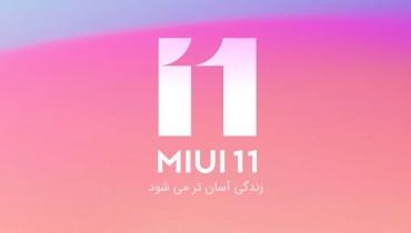 شیائومی نسخه ی پایدار MIUI 11 را به طور آزمایشی عرضه کرد