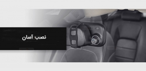 آینه دوربین دار خودرو ۷۰mai