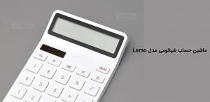 ماشین حساب شیائومی مدل Lemo