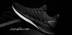 کفش ورزشی شیائومی میجیا ۳