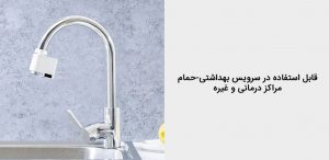 xiaoda automatic water save tap