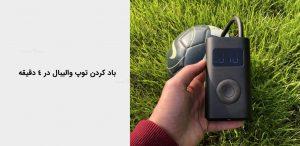 xiaomi-mi-portable-air-pump-xiaomicity8.jpg