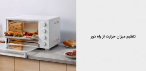 MIJIA electric oven 32L white