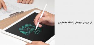 تبلت طراحی دیجیتال