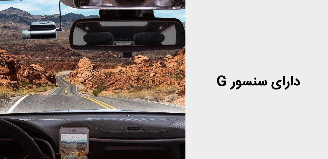 دوربین خودرو ۷۰mai Mini