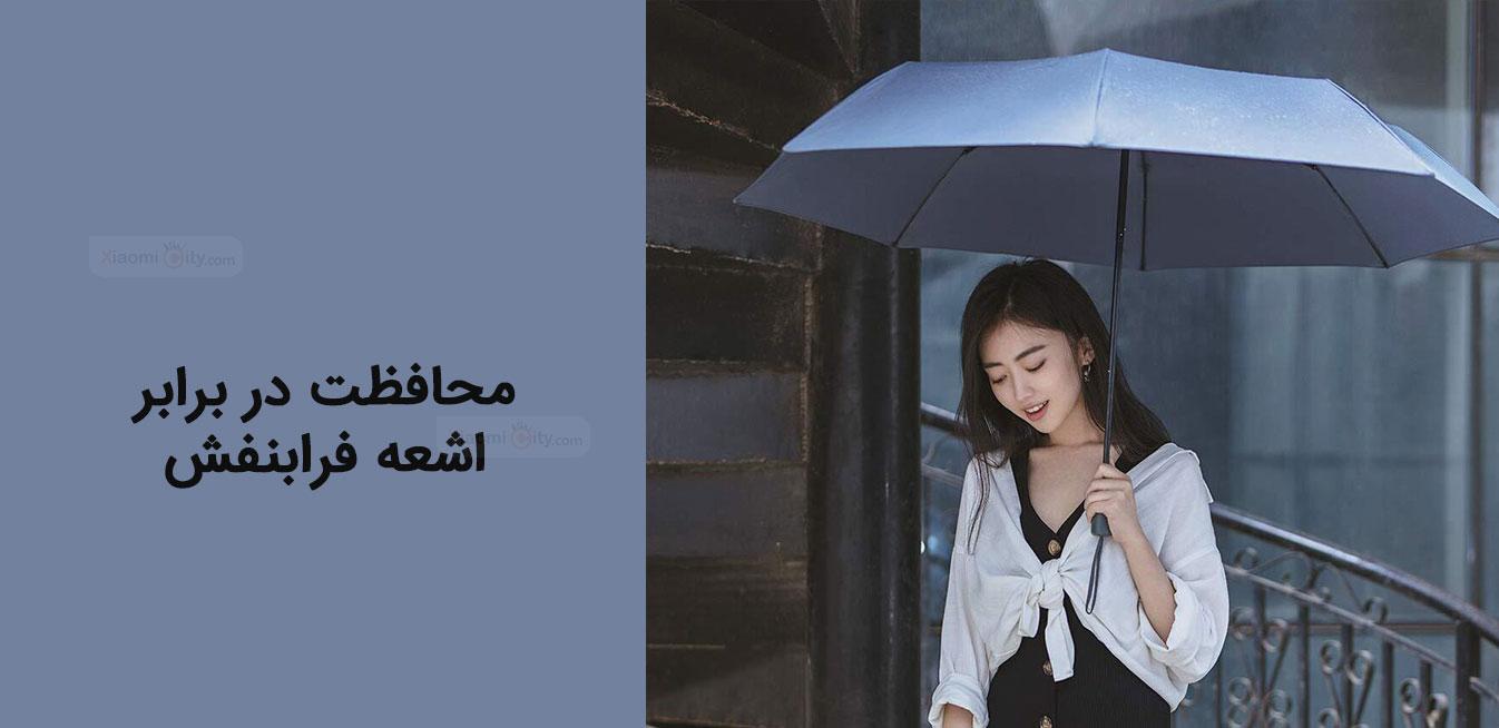 چتر ۹۰fun شیائومی