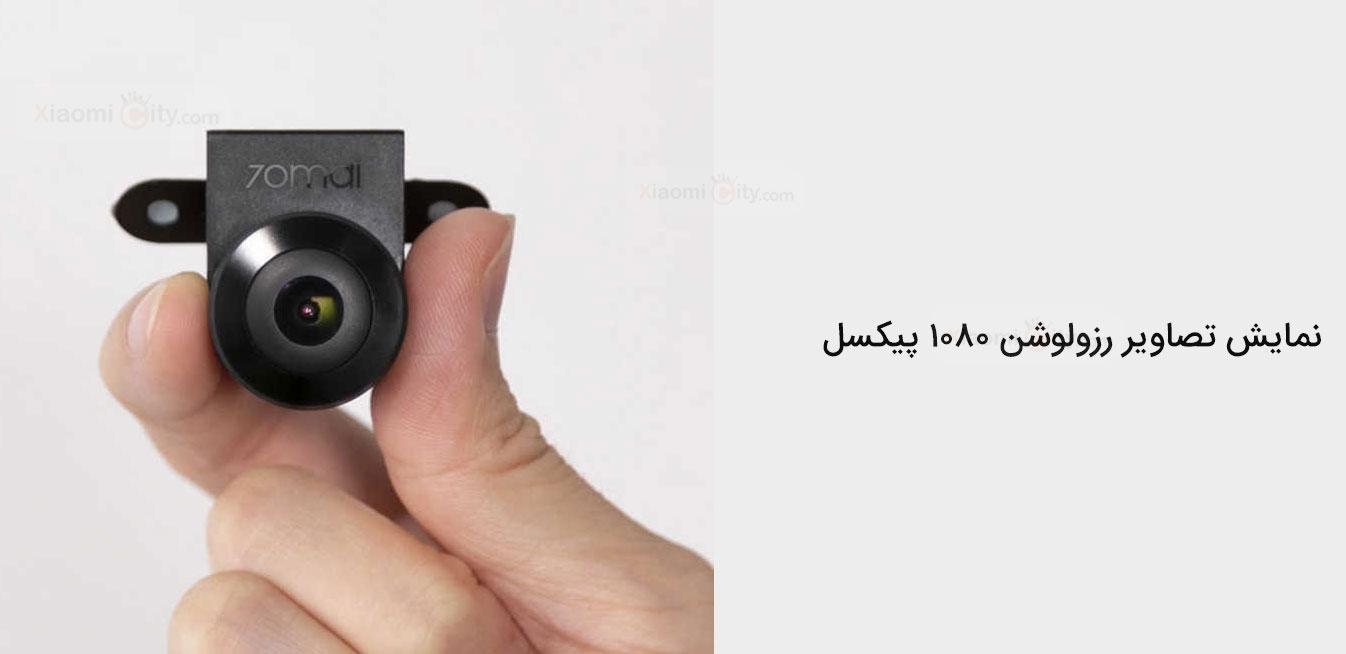 دوربین دنده عقب شیائومی ۷۰mai RC04