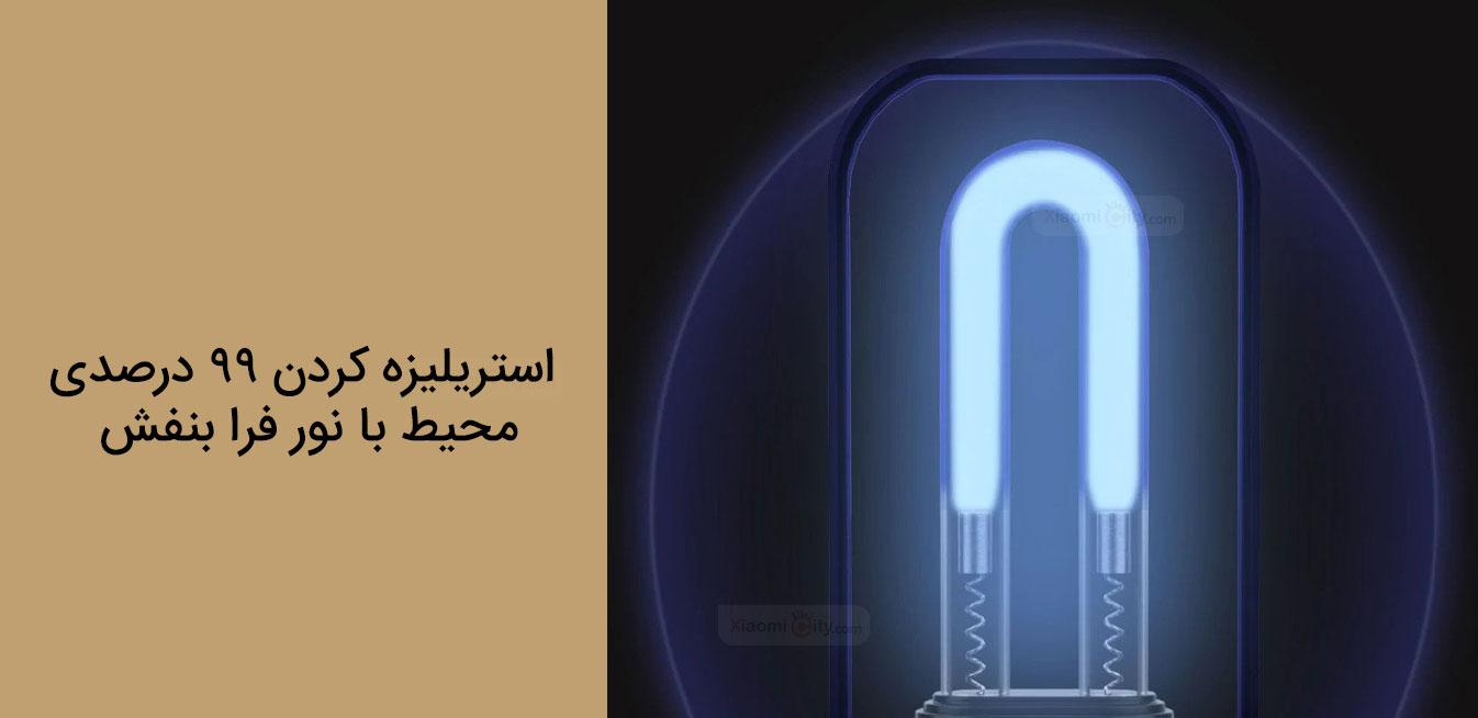لامپ استریلایزر UVC شیائومی