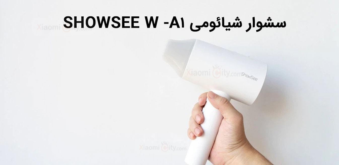 سشوار میجیا شیائومی SHOWSEE A1-W