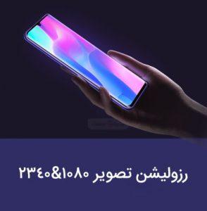 گوشی موبایل شیائومی Mi Note 10 Lite