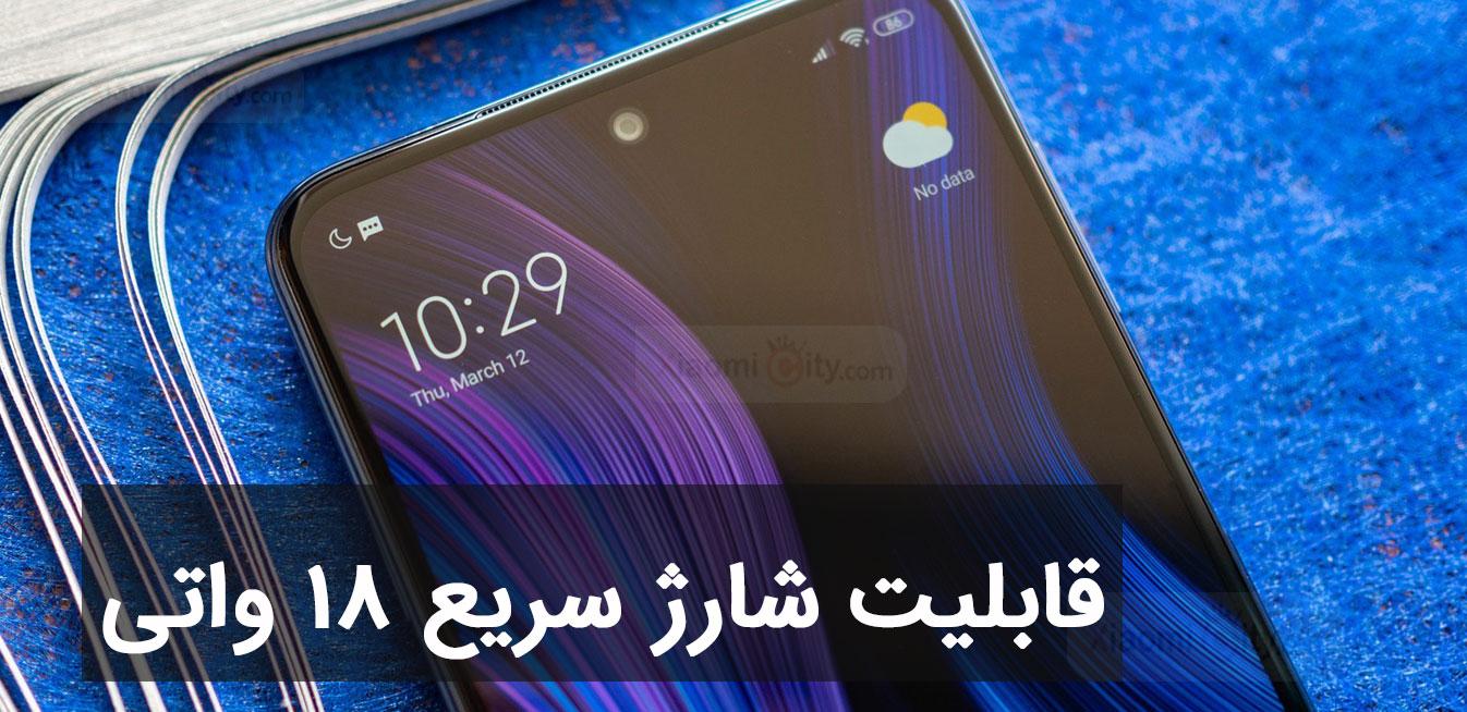 گوشی Redmi Note 9 Pro