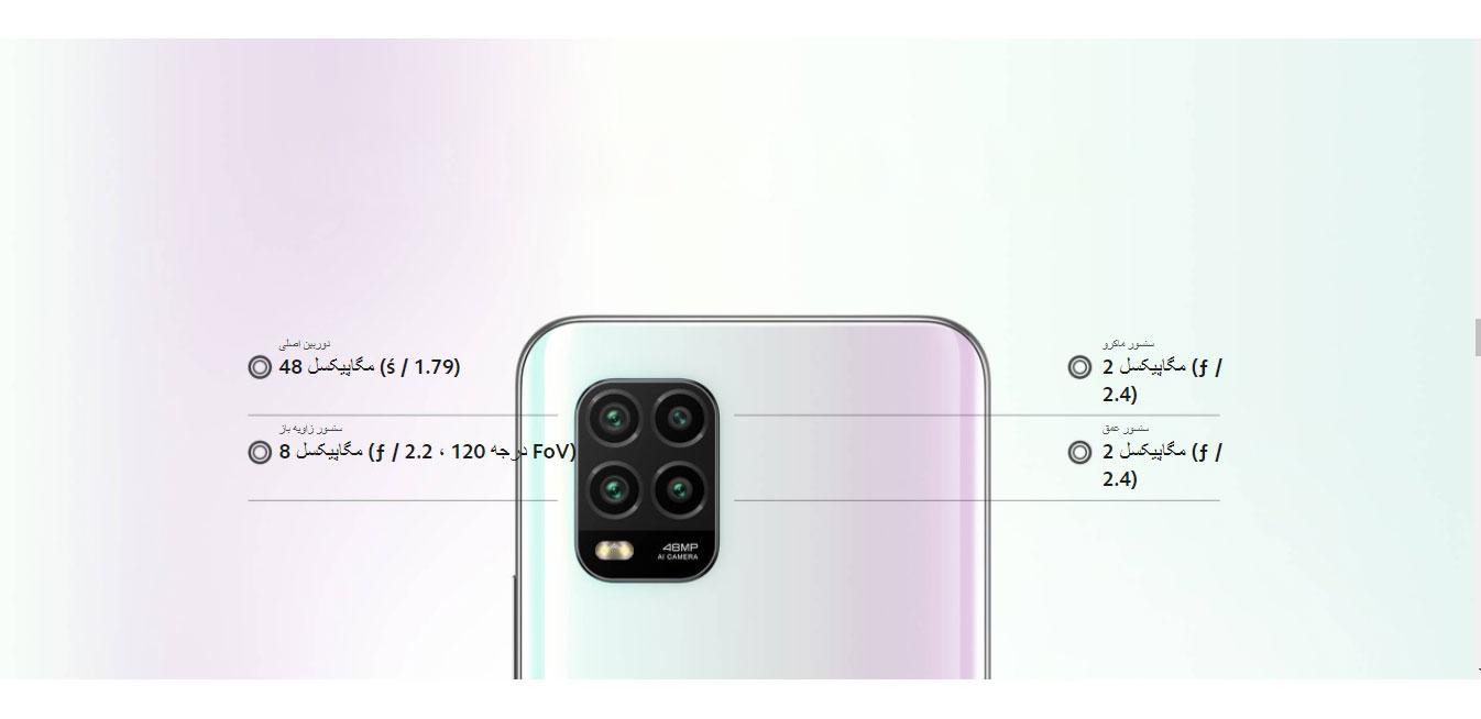 گوشی شیائومی Mi 10 Lite 5G