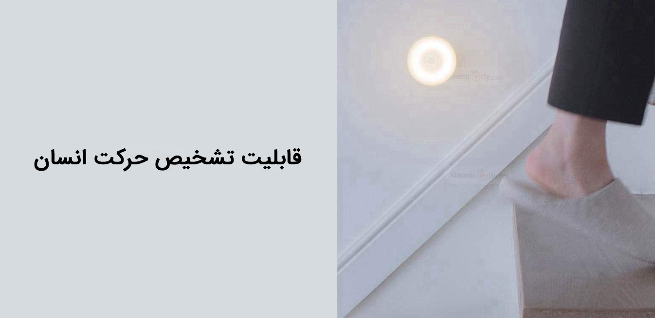 Xiaomi Mijia Night Light 2