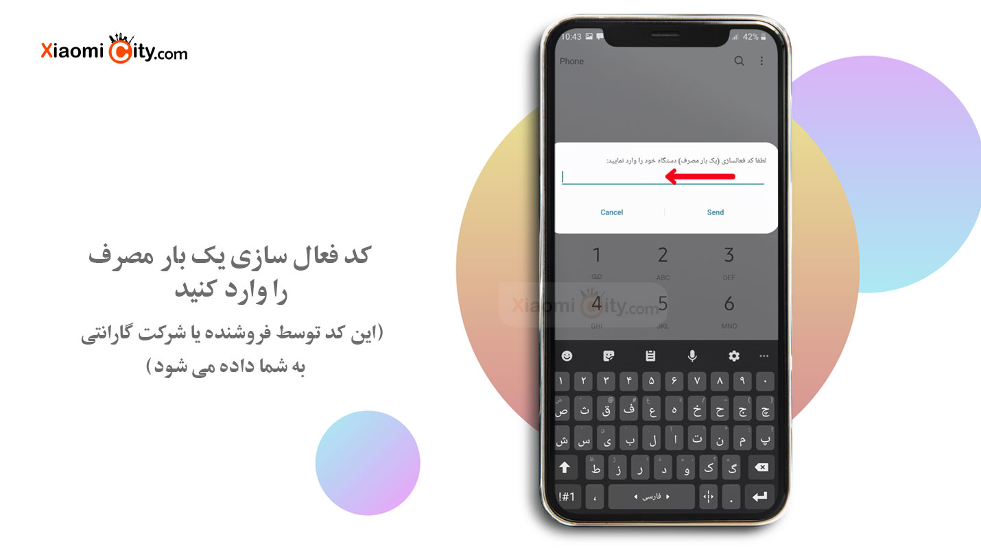 رجیستر کردن گوشی موبایل