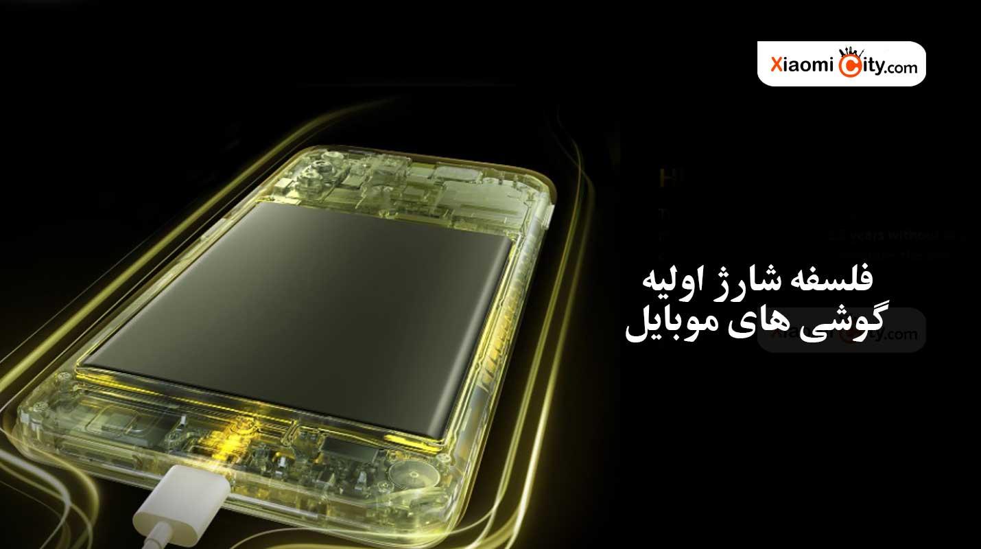 شارژ اولیه گوشی های موبایل