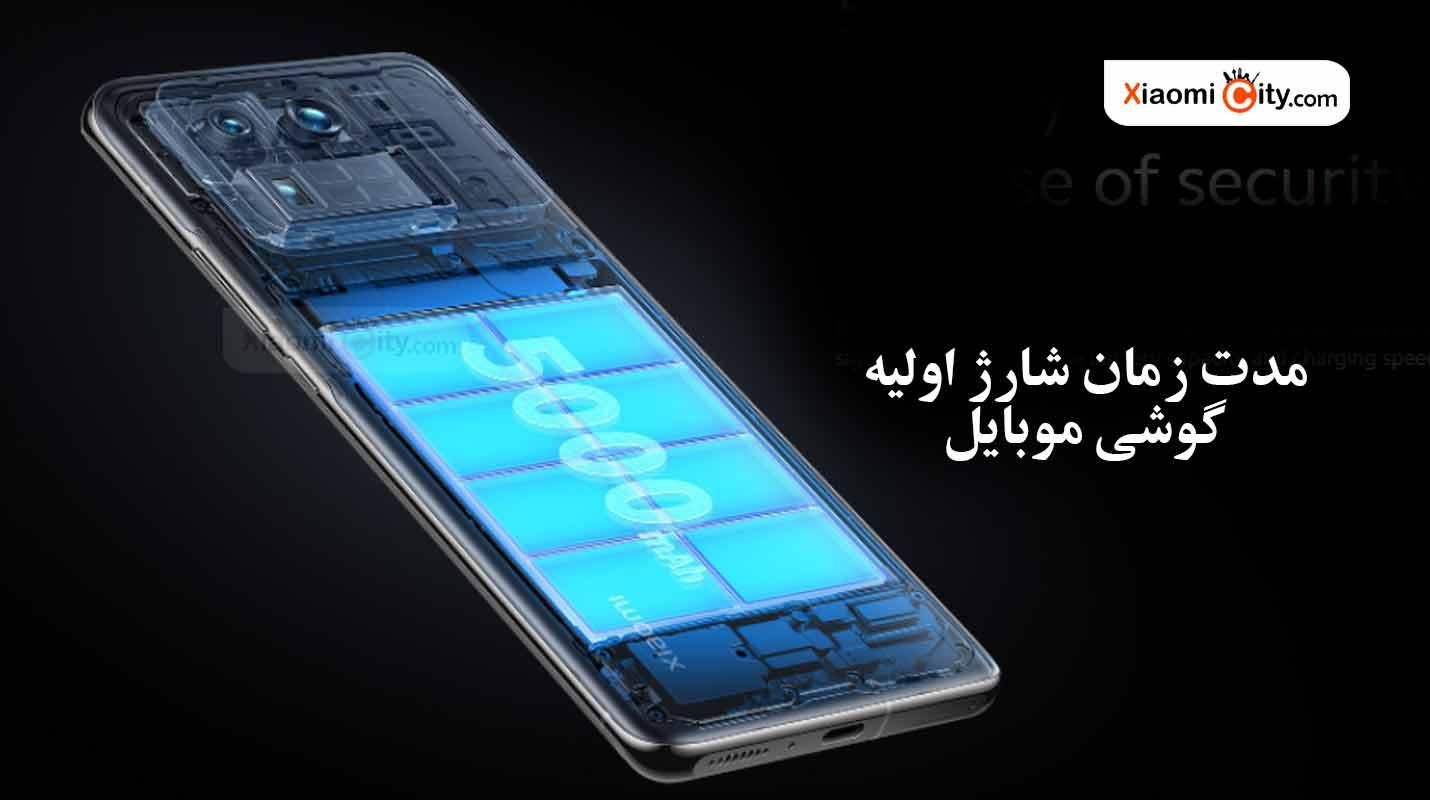 شارژ اولیه گوشی موبایل