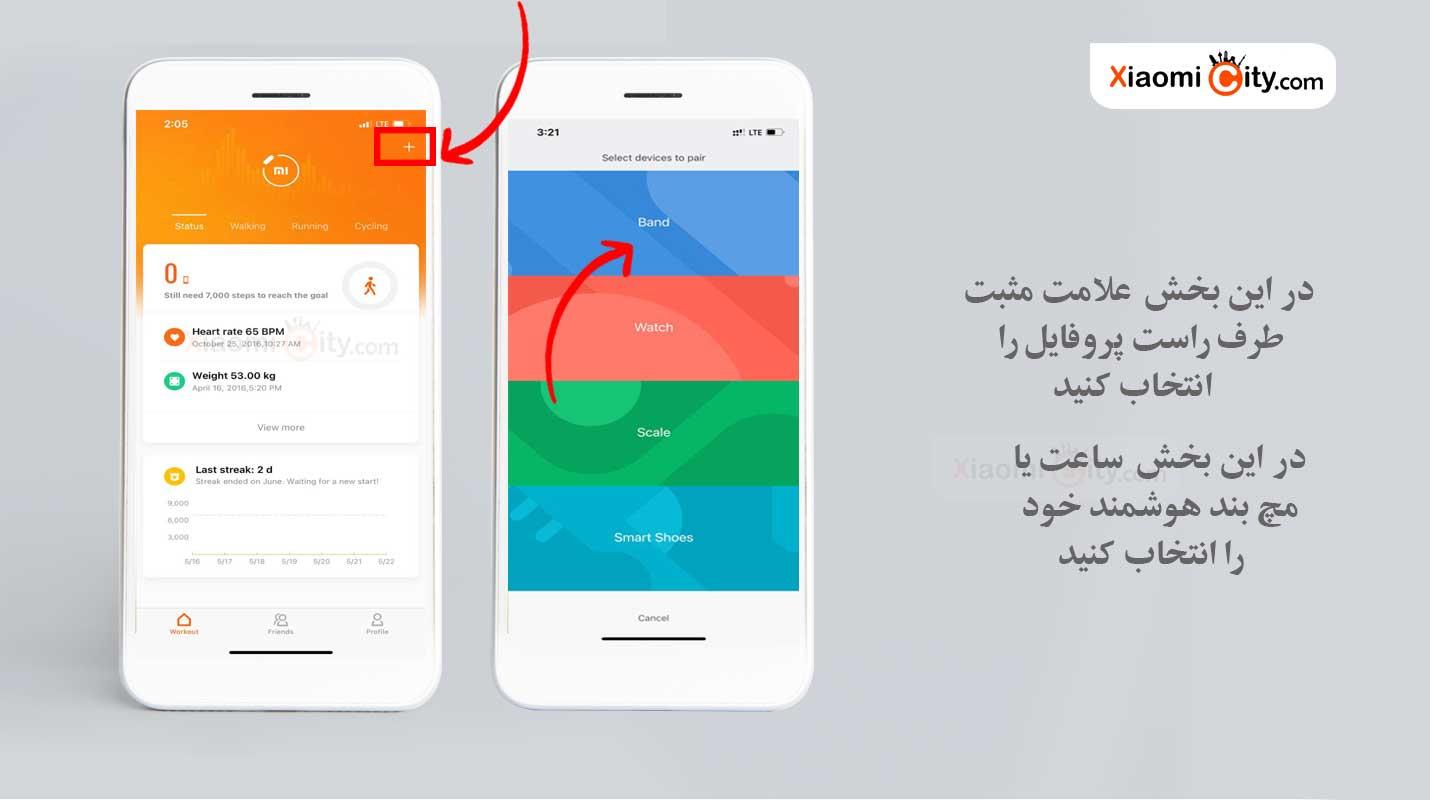 آموزش اتصال میبند ۵ و ۶ به گوشی موبایل