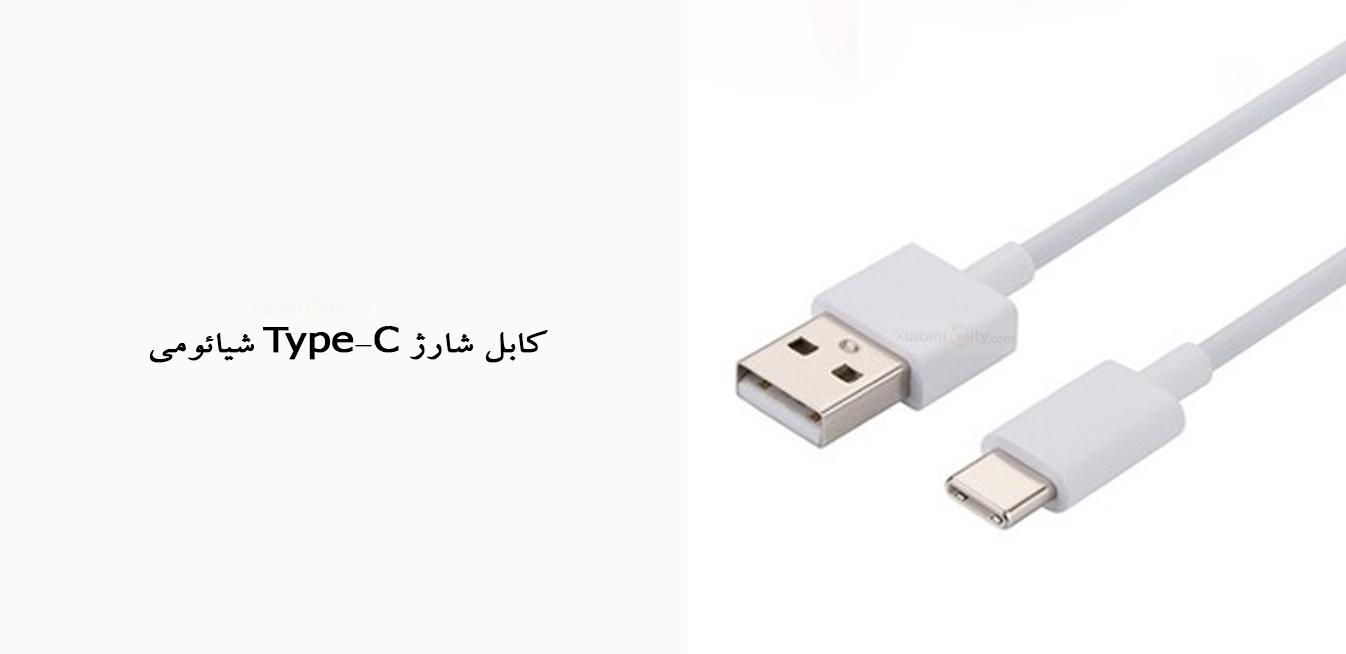 کابل Type-C شیائومی
