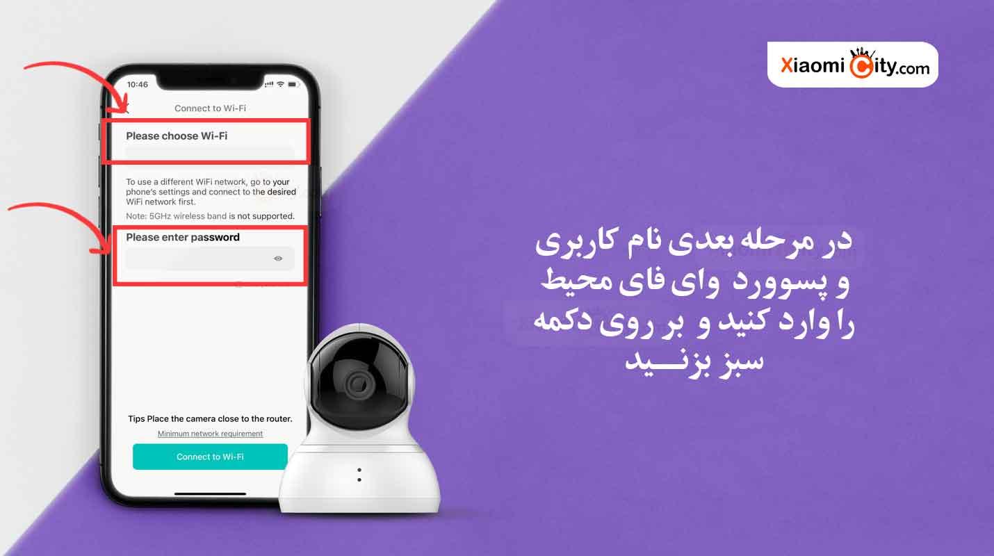 نحوه اتصال دوربین های yi به گوشی موبایل