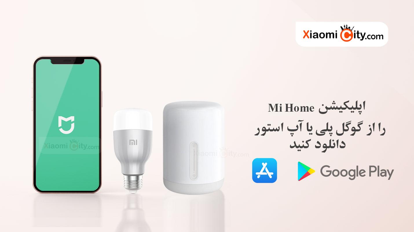 نحوه اتصال لامپ هوشمند شیائومی به گوشی موبایل